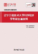 2018年辽宁工程技术大学829经济学考研全套资料