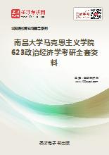 2019年南昌大学马克思主义学院623政治经济学考研全套资料
