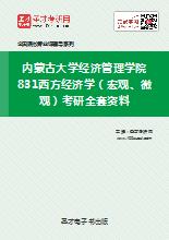 2019年内蒙古大学经济管理学院831西方经济学(宏观、微观)考研全套资料