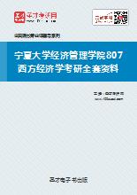 2018年宁夏大学经济管理学院807西方经济学考研全套资料