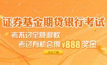证券基金期货银行考试助考大冲关:不过退款,考过得888元奖金!