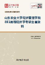 2018年山东农业大学经济管理学院851微观经济学考研全套资料
