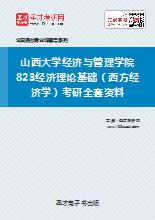 2019年山西大学经济与管理学院823经济理论基础(西方经济学)考研全套资料
