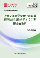2019年上海交通大学安泰经济与管理学院841经济学(Ⅰ)考研全套资料
