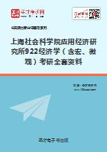 2018年上海社会科学院部门经济研究所922经济学(含宏、微观)考研全套资料