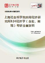 2018年上海社会科学院部门经济研究所924经济学(含宏、微观)考研全套资料