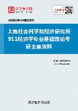 2020年上海社会科学院经济研究所911经济学专业基础理论考研全套资料