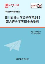 2019年四川农业大学经济学院851西方经济学考研全套资料