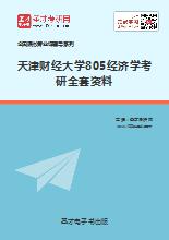 2019年天津财经大学805经济学考研全套资料