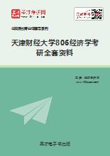 2018年天津财经大学806经济学考研全套资料