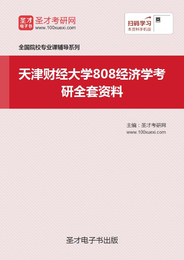 2019年劳动经济学_通知公告 劳动经济学院