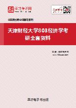 天津财经大学803经济学考研全套资料