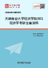 2019年天津商业大学经济学院801经济学考研全套资料