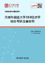 2018年天津外国语大学850经济学综合考研全套资料