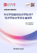 2021年外交学院国际经济学院807经济学综合考研全套资料