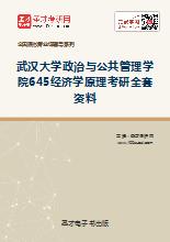 2019年武汉大学政治与公共管理学院645经济学原理考研全套资料
