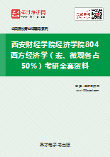 2019年西安财经学院经济学院804西方经济学(宏、微观各占50%)考研全套资料