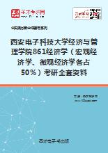 2019年西安电子科技大学经济与管理学院861经济学(宏观经济学、微观经济学各占50%)考研全套资料