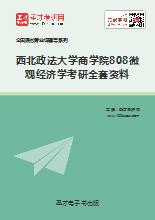 2019年西北政法大学商学院808微观经济学考研全套资料