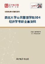 2019年西北大学公共管理学院804经济学考研全套资料