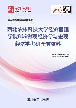 2019年西北农林科技大学经济管理学院816微观经济学与宏观经济学考研全套资料