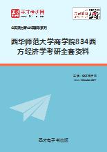 2019年西华师范大学商学院834西方经济学考研全套资料