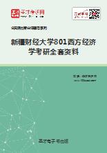 2019年新疆财经大学801西方经济学考研全套资料