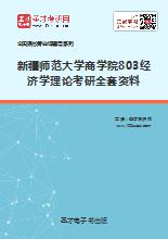2019年新疆师范大学商学院803经济学理论考研全套资料