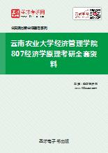 2019年云南农业大学经济管理学院807经济学原理考研全套资料