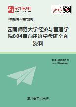 2019年云南师范大学经济与管理学院804西方经济学(微观、宏观)考研全套资料