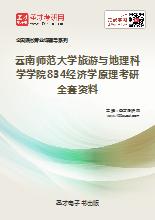 2018年云南师范大学旅游与地理科学学院834经济学原理考研全套资料