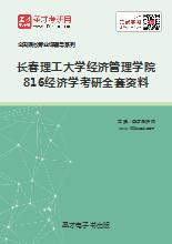2019年长春理工大学经济管理学院816西方经济学考研全套资料
