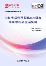 2019年长江大学经济学院801微观经济学考研全套资料