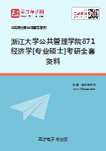 2019年浙江大学公共管理学院871经济学[专业硕士]考研全套资料