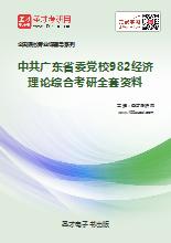 2019年中共广东省委党校982经济理论综合考研全套资料
