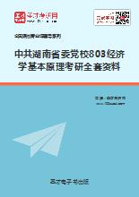 2020年中共湖南省委党校803经济学基本原理考研全套资料