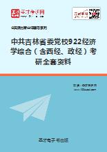 2018年中共吉林省委党校922经济学综合(含西经、政经)考研全套资料