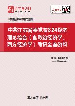 2020年中共江苏省委党校824经济理论综合(含政治经济学、西方经济学)考研全套资料