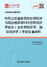 2020年中共江苏省委党校世界经济与政治教研部834世界经济学综合(含世界经济学、国际经济学)考研全套资料