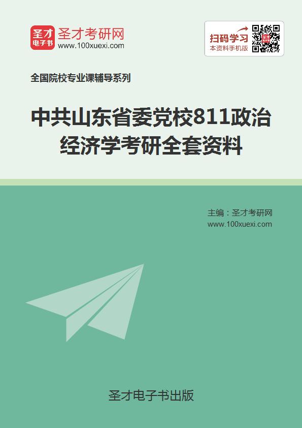 2021年中共山东省委党校811政治经济学考研全套资料