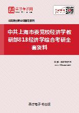 2021年中共上海市委党校经济学教研部813经济学综合考研全套资料
