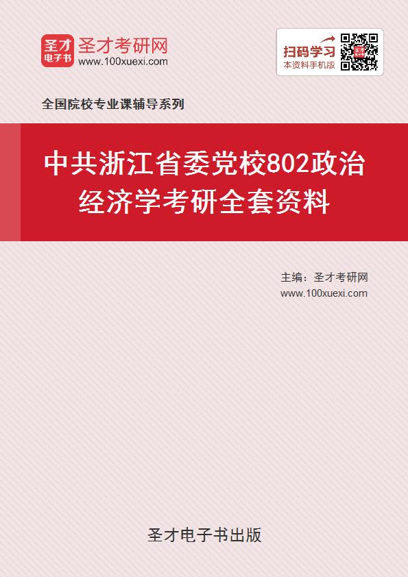 2021年中共浙江省委党校802政治经济学考研全套资料