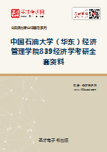 2018年中国石油大学(华东)经济管理学院839经济学考研全套资料