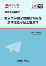 2018年北京大学国家发展研究院912经济学理论考研全套资料