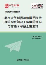 2020年北京大学新闻与传播学院传播学综合知识(传播学理论与方法)考研全套资料