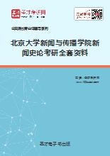 2020年北京大学新闻与传播学院新闻史论考研全套资料
