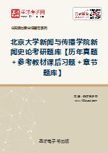 2020年北京大学新闻与传播学院新闻史论考研题库【历年真题+参考教材课后习题+章节题库】