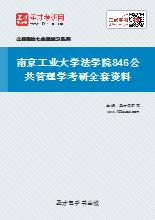 2019年南京工业大学法学院846公共管理学考研全套资料