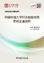 2019年中国传媒大学815新闻实务考研全套资料
