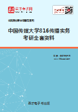 2020年中国传媒大学816传播实务考研全套资料